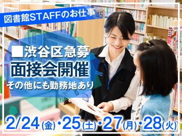 面接会開催!渋谷区を中心に勤務地多数あり。