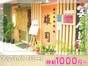 神戸料理道場 雄司のアルバイト情報