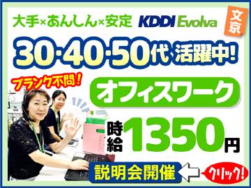 株式会社KDDIエボルバ/DA026456のアルバイト情報