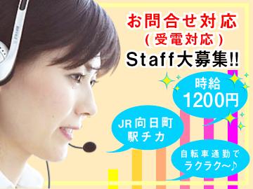 (株)ニッセン SS本部 京都テレマーケティングセンターのアルバイト情報