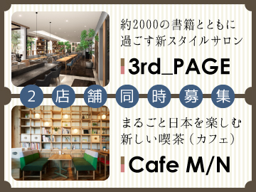(1)3rd_PAGE (2)Cafe M/N ★2店舗同時募集★のアルバイト情報