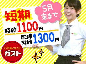 ガスト 大田・川崎エリア特別募集のアルバイト情報
