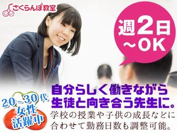 株式会社Grow‐S さくらんぼ教室のアルバイト情報