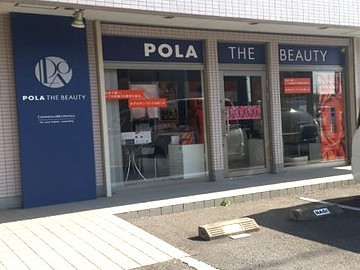 POLA THE BEAUTY 守谷店のアルバイト情報