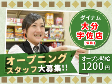 (株)ダイナム 大分宇佐店(仮称) 【受付:422】のアルバイト情報