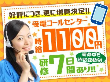 株式会社プラスアルファ 広島支店<応募コード 2-FH17-7>のアルバイト情報