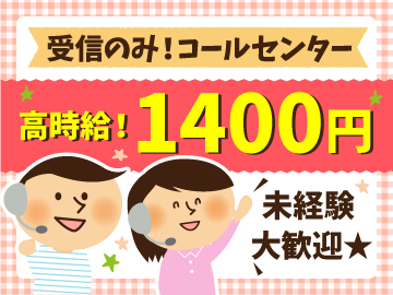 株式会社イマジンプラス 大阪支社/063041のアルバイト情報