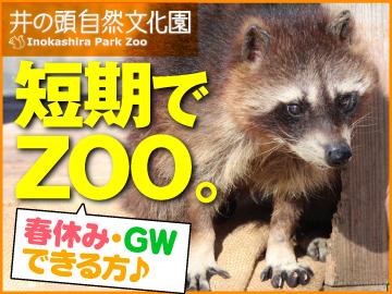 公益財団法人 東京動物園協会 井の頭自然文化園 管理係のアルバイト情報
