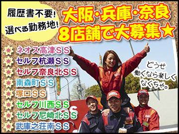 ENEOS Dr.Drive 大阪・兵庫・奈良8店舗〔浪田石油株式会社〕のアルバイト情報