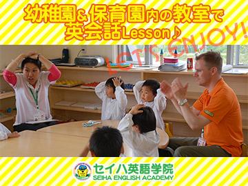 セイハ英語学院<セイハネットワーク(株)東日本統括本部>のアルバイト情報