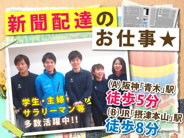 神戸新聞 (A)青木店 (B)甲南店のアルバイト情報