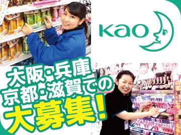 花王フィールドマーケティング株式会社 近畿地区のアルバイト情報