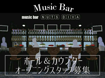 Music Bar - Na2 Divaのアルバイト情報