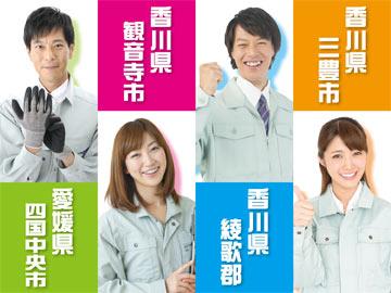 株式会社グロップ丸亀オフィスのアルバイト情報