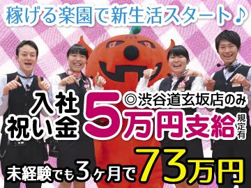 楽園【関東エリア3店舗募集!!】浜友観光(株)のアルバイト情報