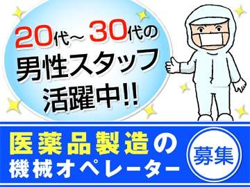 旭薬品加工株式会社のアルバイト情報