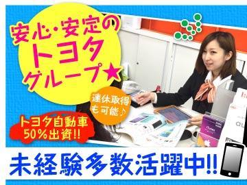 トヨタ部品神奈川共販株式会社 人事総務部 人事室のアルバイト情報
