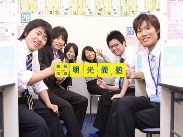 個別指導 明光義塾 梅坪教室(2571459)のアルバイト情報