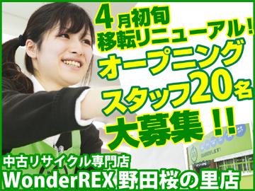 WonderREX 野田桜の里店のアルバイト情報