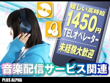 株式会社プラスアルファ 新宿支店 <応募コード 2-FJ-13>のアルバイト情報