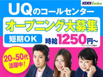 株式会社KDDIエボルバ 九州・四国支社/IA018423のアルバイト情報