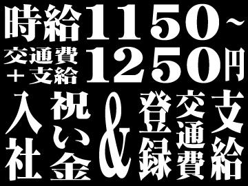 マックスアルファ(株) < 応募コード 1-29-0220 >のアルバイト情報