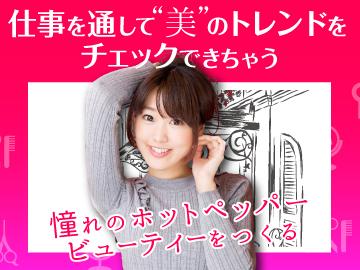 株式会社ベルシステム24 スタボ京橋/003-60315のアルバイト情報