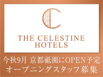 ホテル ザ セレスティン京都祇園/三井不動産グループのアルバイト情報