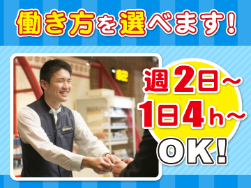 (株)森通商のアルバイト情報