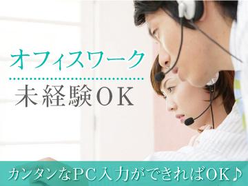 ケンコーコム株式会社のアルバイト情報