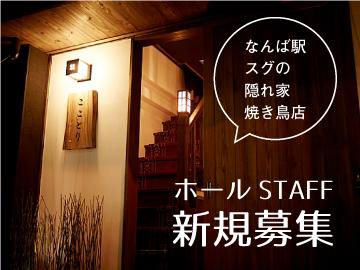 こことり ◎有限会社 新垣商店のアルバイト情報