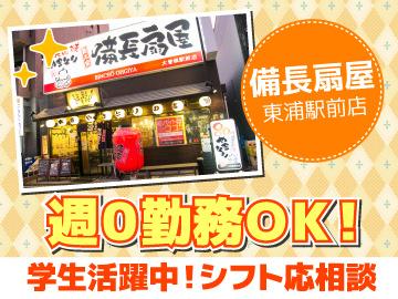 備長扇屋 東浦駅前店のアルバイト情報