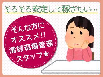 株式会社三興東京本社のアルバイト情報
