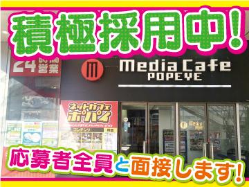 メディアカフェポパイ 小倉北店のアルバイト情報