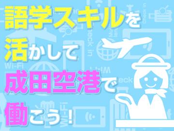 (株)ヒト・コミュニケーションズ千葉支店/02p0602081000のアルバイト情報