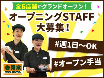 株式会社吉野家 ★6店舗合同募集★のアルバイト情報