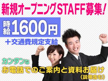 株式会社アクアのアルバイト情報