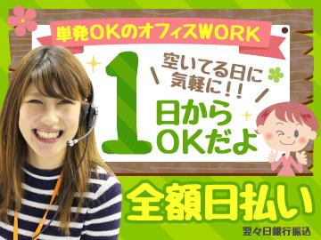 (株)キャスティングロード新宿・池袋・横浜/CSSH4444のアルバイト情報