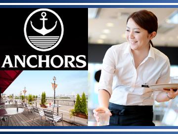 ANCHORS(アンカーズ) デックス東京ビーチ店のアルバイト情報