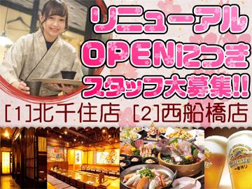 鹿児島・薩摩魚鮮水産/はなの舞/さかなや道場のアルバイト情報