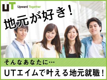 UTエイム株式会社【広告No.T000264】のアルバイト情報