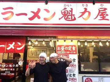 ラーメン魁力屋 八尾店 / 株式会社魁力屋(2475680)のアルバイト情報