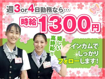 有楽会館9店舗合同募集/(株)安田ホールディングスのアルバイト情報
