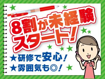 株式会社J・スタッフ ☆ベスト電器グループ会社☆のアルバイト情報