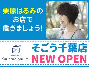 sharewith栗原はるみ/そごう千葉店のアルバイト情報