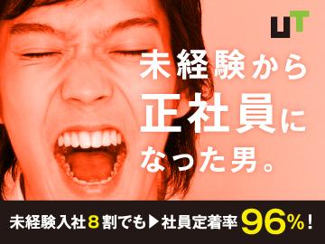UTエイム株式会社【広告No.T000263】のアルバイト情報