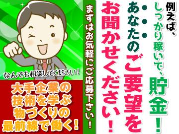 株式会社 浜田工業所のアルバイト情報
