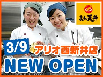 まん天丼 3店舗合同募集のアルバイト情報