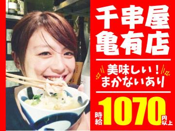 亀有駅北口より徒歩40秒!駅近で通勤ラクラク☆