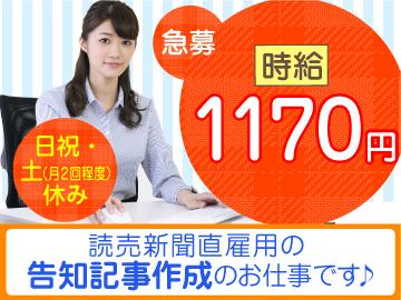 株式会社 読売西部サービスのアルバイト情報